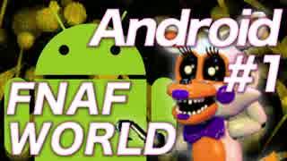 【翻訳実況】Android版『FNAF WORLD』 #1 thumbnail