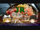 【ゆっくり】 JRを使わない旅 / part 07
