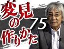 髙山正之『変見の作りかた』#75