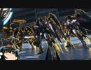 【ゆっくり実況】ゆっくり戦記ハイゴックブレイカー3!【第三十二話】