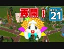 【Planet Coaster 】ようこそ! 博士パークへ! #21【ゆっくり実況】