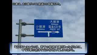 哀/迷列車で行こう山陰編 #36 VSお隣さん(完全敗北)