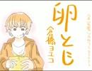 卵とじ動画【へっぽこ珍道中】