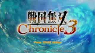 戦国無双Chronicle3_その01