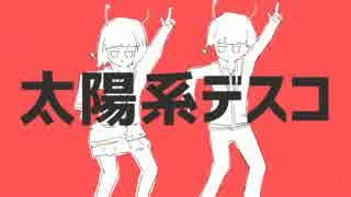 【ニコカラ】太陽系デスコ【off vocal版コ