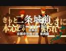 【駅名替え歌】駅名で「ハウトゥー世界征服」【Vo.重音テト&波音リツ】
