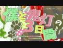 【腐向け】小説「僕と鬼灯の3日間」