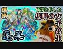 【モンスト実況】仙境と化した女子高生 蓬莱【爆絶】