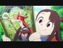 TVアニメ『リトルウィッチアカデミア』BD&DVD30秒SPOT~アッコ~