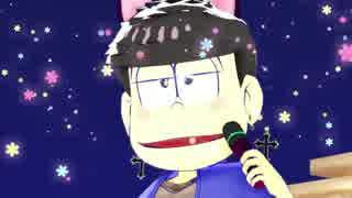 【MMDおそ松さん】色松で☆前前前世~♪ thumbnail