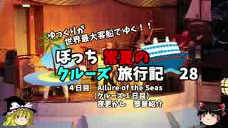 【ゆっくり】クルーズ旅行記 28 Allure of the Seas お部屋紹介