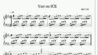 【ピアノソロ】Yuri_on_ICE 楽譜