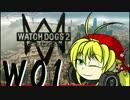 【Watch_Dogs2】弦巻サンフランシスコ異聞録 W001 ctOS前編