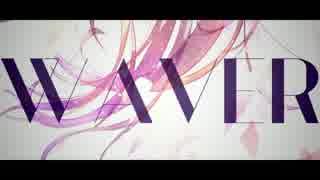 【オリジナル】 WAVER 【IA】