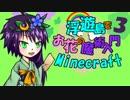 【ゆっくり実況】浮遊島でお花の魔術入門Minecraft Part3 【Botania】
