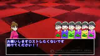 【卓ゲ松さん】六つ子が不思議な塔を昇るP