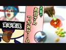 【実況者杯大運動会本選】日本人の『食』に大切なものは?【25実況】
