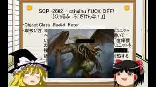 [ゆっくり]SCPを紹介してみた Part:37