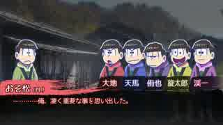【卓ゲ松CoC】六つ子で『松迎物語』part5