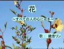 花 ~すべての人の心に花を~ 歌:鏡音リン