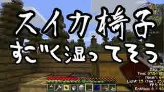 【Minecraft】ありきたりなスペースアスト