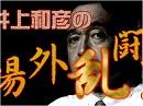【場外乱闘!】第132回:トランプ大統領就任、メディアと政治家の戦い第2ラウンド開始!