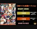 【ワケ生抜粋】SideMのキャラクター・CV紹介まとめ8【おまけつき】