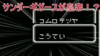 [FF2]サンダーギガースが「こうてい」に!?