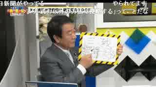 """【青山繁晴】中国は三戦で """"日本の皇室"""" をなくそうとしてる"""