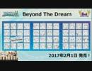 【sideM】「Beyond the dream」 from 新春研修ニコ生