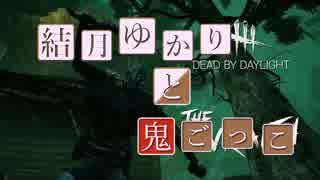 【Dead by Daylight】結月ゆかりと鬼ごっ