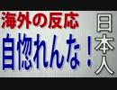 【海外の反応】ベトナム人留学生トアンさんが見た日本人の本性【真実】