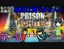 私たちの刑務所に独房は要りません! 第1話【Prison Architect実況】