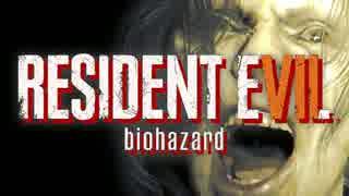 【実況】恐怖と狂気の新生バイオハザード【BIOHAZARD7】Part1