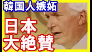 【韓国人の反応】アメリカ人日本を大絶賛!韓国人嫉妬