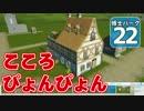 【Planet Coaster 】ようこそ! 博士パークへ! #22【ゆっくり実況】