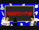 空想科学トンデモ論 #1 出演:羽多野渉、斉藤壮馬