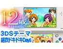 【3DSテーマ】12歳。~恋するDiary~結衣ドキドキDays