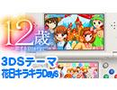 【3DSテーマ】12歳。~恋するDiary~花日キラキラDays