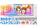 【3DSテーマ】12歳。~恋するDiary~ベストフレンズ
