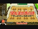 【ゲーム実況】美少女剣士・塩沢柚を仲間にする旅【学友運命共同体】