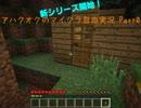 【Minecraft】アハクオクのマイクラ自由実況 Part0