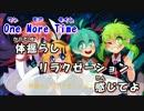 【ニコカラ】One More Time【on vocal】パート分け無