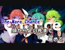 【ニコカラ】One More Time【off vocal】パート分け無