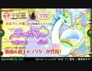 BEMANI生放送(仮)第165回 - pop'n music うさぎと猫と少年の夢情報! 1/2 thumbnail