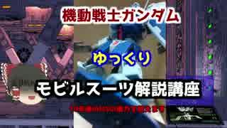 【機動戦士ガンダム】 ジムコマンド 解説