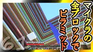 【Minecraft】マイクラの全ブロックでピラミッド Part61【ゆっくり実況】