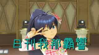 日刊 我那覇響 第1232号 「GO MY WAY!! 」