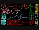 【全部UTAU】Hybrid Onkenha【無生物音源】