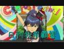 日刊 我那覇響 第1233号 「ザ・ライブ革命でSHOW!」 【ソロ】
